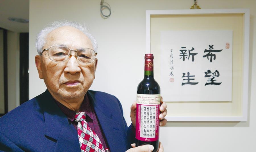 洪啟義的篆書賀知章「回鄉偶書」紀念酒之標籤。圖/許俊揚