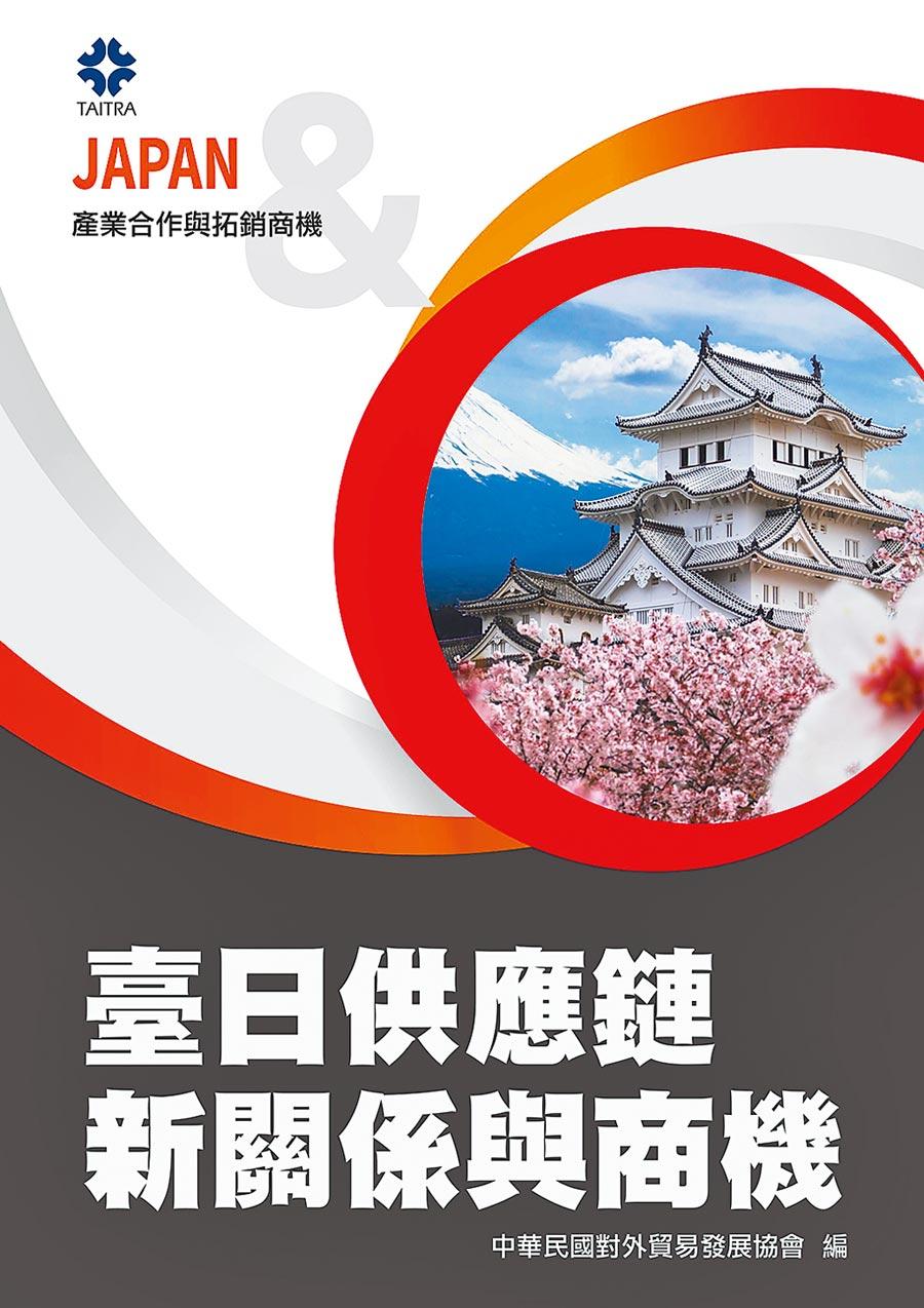 外貿協會「臺日供應鏈新關係與商機」。圖/外貿協會提供