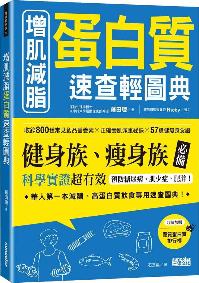 書名:增肌減脂 蛋白質速查輕圖典作者:藤田聰出版社:三采出版日期:2020/2/7