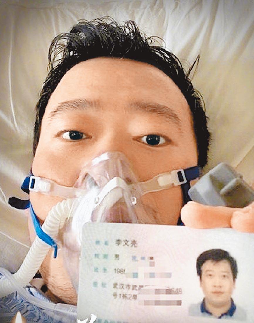 大陸湖北武漢眼科醫師李文亮,曾向外界發布防護預警,被稱為「吹哨人」,李因罹患武漢肺炎於6日病逝。(摘自人民日報微博)