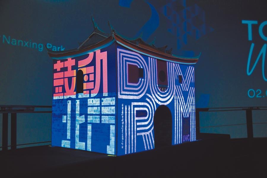 台北燈節今登場,北門光雕是招牌戲碼,今年以鼓動北門為主題,與民眾拍攝北門的照片互動。(北市觀傳局提供/張薷台北傳真)
