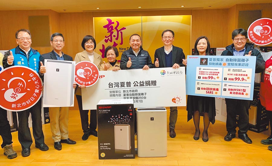 台灣夏普公司響應新北市成立的防疫基金,7日捐出250台自動除菌離子空氣清淨機給新北市,提供公共托育中心、區公所等場域使用。(許哲瑗)