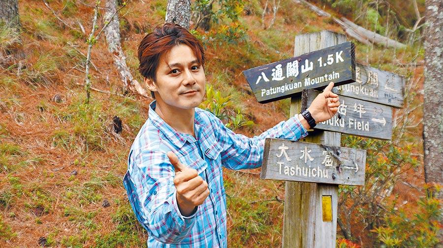 廖科溢與團隊共同挑戰走八通關古道,欣賞台灣山脈美景及感受先人開闢山路之艱辛。(亞洲旅遊台提供)