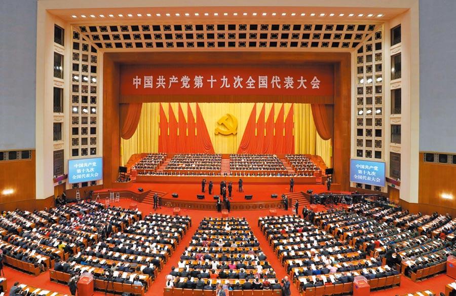 2017年10月24日,中共第十九次全國代表大會閉幕會在北京人民大會堂舉行。(新華社)