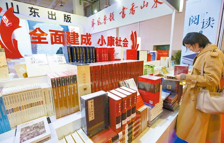 1月9日,北京舉行主題為「全面建成小康社會」的圖書訂貨會,觀眾閱覽相關書籍。 (新華社)