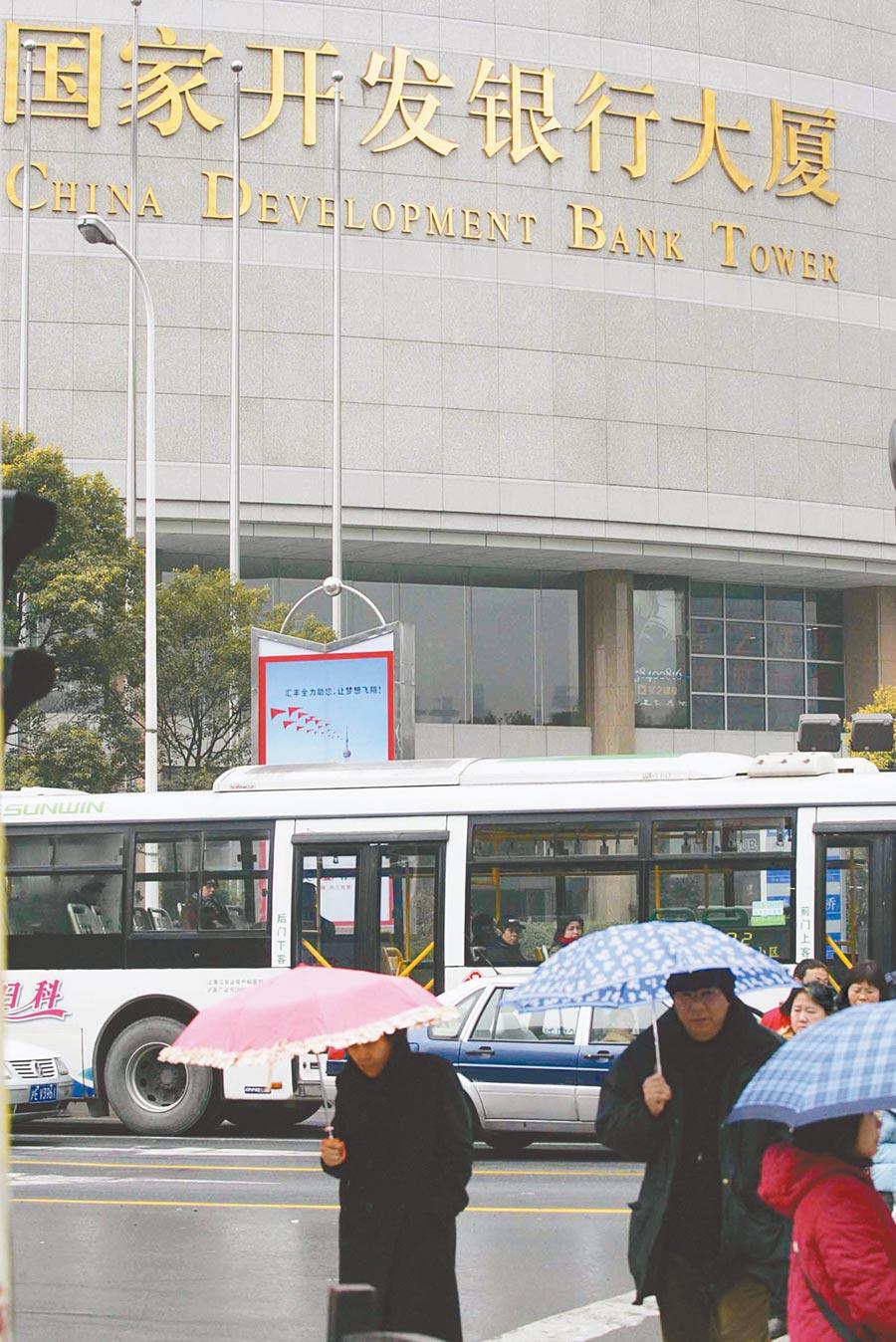 位於上海陸家嘴金融區的國家開發銀行大廈。(新華社資料照片)