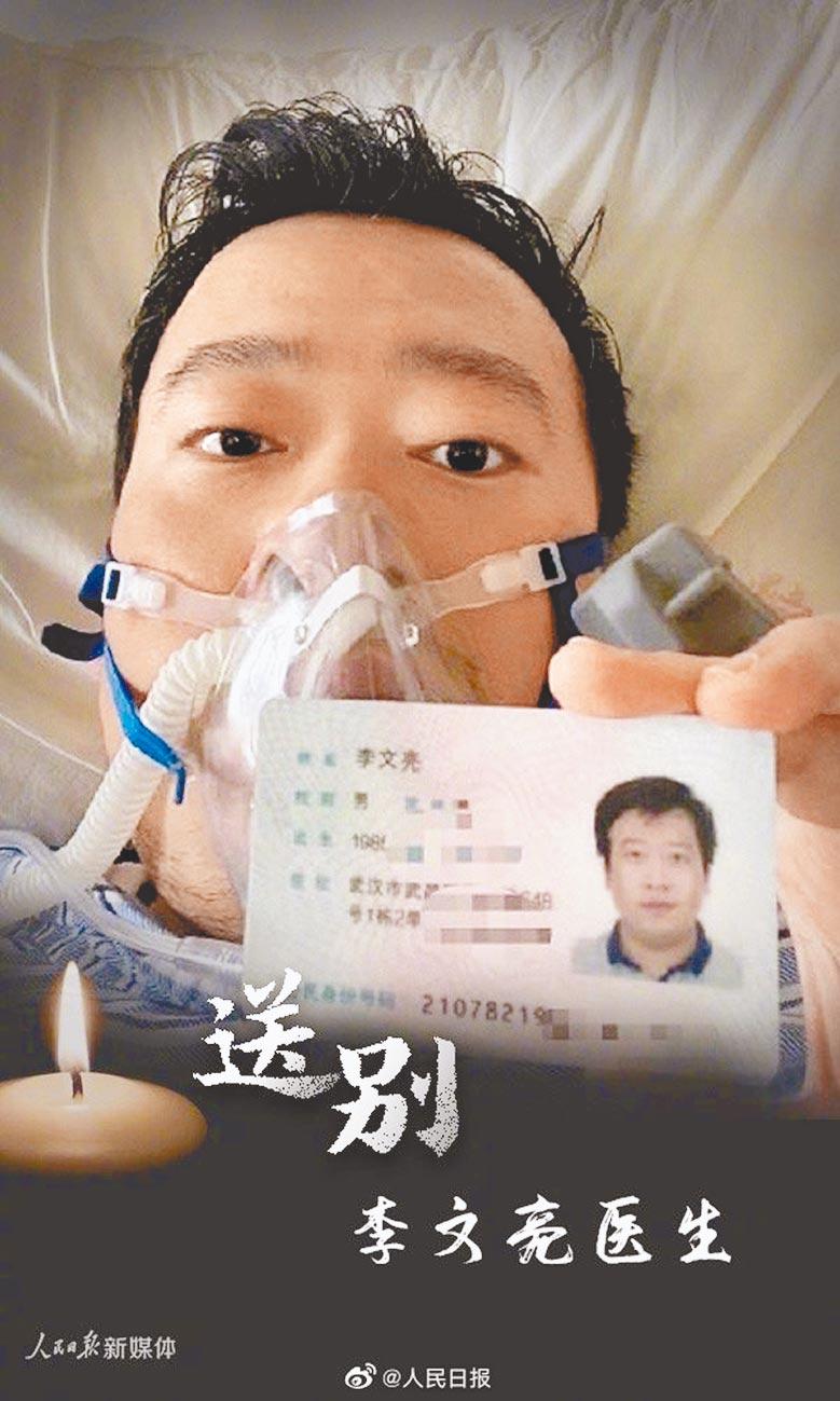 感染新型冠狀病毒肺炎的武漢醫生李文亮去世。(取自新浪微博@人民日報)