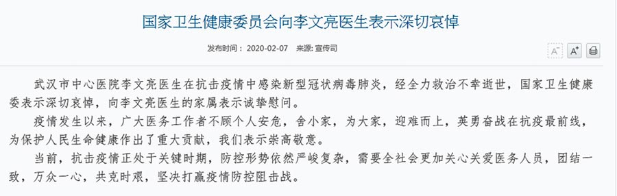 李文亮去世後,大陸國家衛生健康委表示深切哀悼。(截圖自大陸國家衛生健康委員會官網)