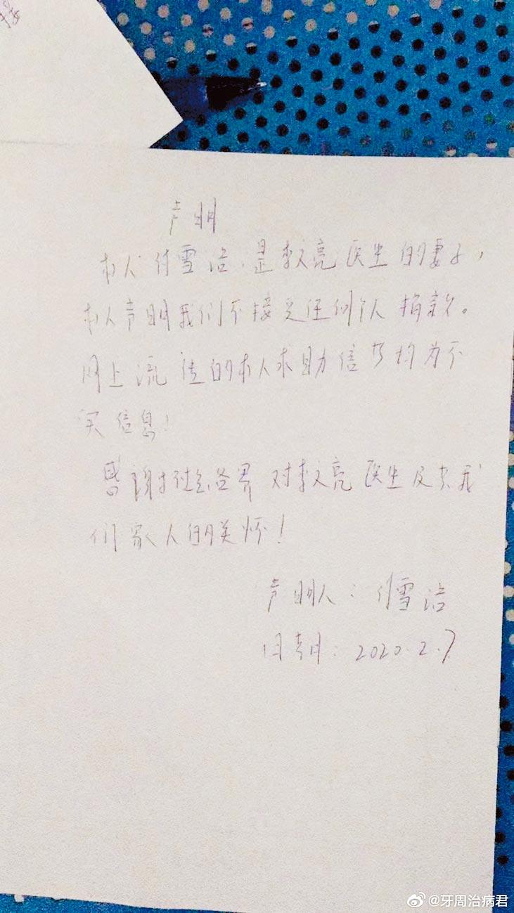 李文亮妻子手寫聲明,「不接受任何捐助,網上所謂求助信均為不實資訊,請大家不要上當。」(取自新浪微博@牙周治病君)