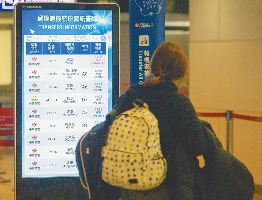 1月23日,大陸武漢直飛台灣航班已全數停飛。(本報系資料照片)