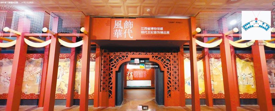 江西省博物館利用線上展示方式呈現「明代王妃首飾精品展」。(取自江西省博物館網站)