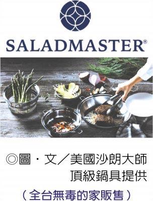 圖/美國沙朗大師頂級鍋具提供(全台無毒的家販售)