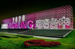 2020台灣燈會在台中 筏子溪環境優化「緊來行」!
