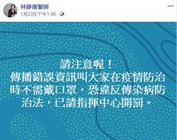 王鴻薇:口罩變成政治鬥爭工具