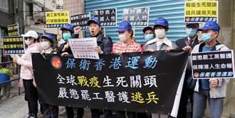 港府堅持不封關 香港多工會串連集體罷工