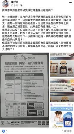 旺旺集團送水神防疫 陳致中也能扯上韓國瑜