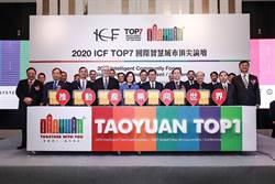 中華電信、桃園合作 奪下世界第一智慧城市首獎