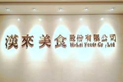 《業績-觀光》漢來美食1月營收衝新高,祭外賣外送迎戰疫情衝擊