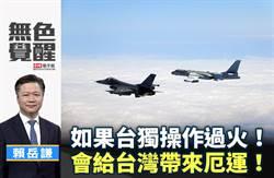 無色覺醒》賴岳謙:如果台獨操作過火!會給台灣帶來厄運!