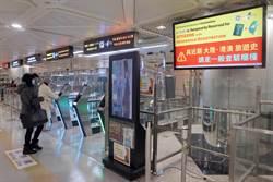 自動通關系統資料更新 有陸港澳旅遊史旅客勿使用