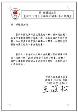 新型冠狀病毒延燒 台灣女子高球賽停辦