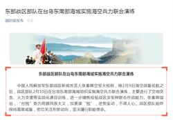 陸國防部發布在台灣東南部實施海空兵力聯合演練