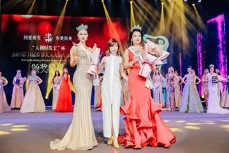 世界夫人全球總決賽 范玉玲獲亞軍及智慧夫人頭銜