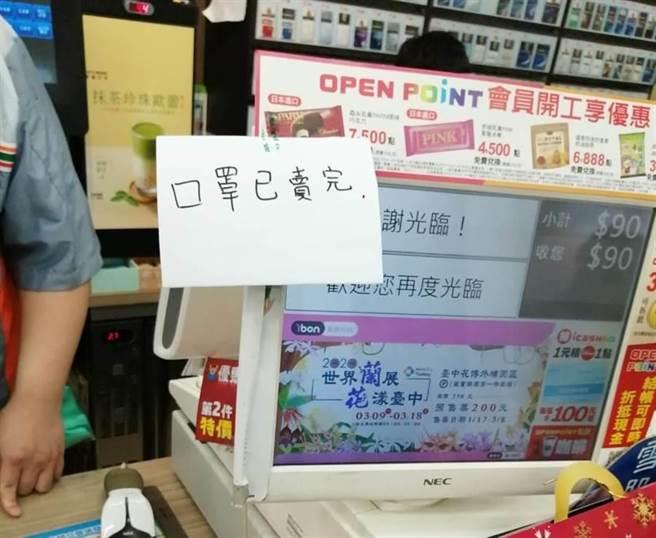 台灣超商口罩缺貨,示意圖。(圖/本報資料照)