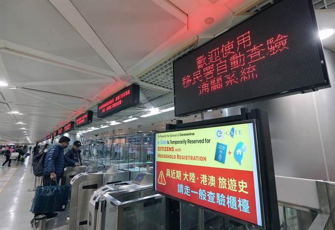目前桃園機場的自動通關系統已更新,暫時不開放外籍人士與有陸港澳旅遊史的旅客使用。(陳麒全攝)