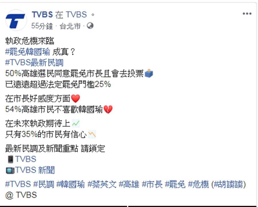 《TVBS》臉書。(圖片摘自TVBS臉書)