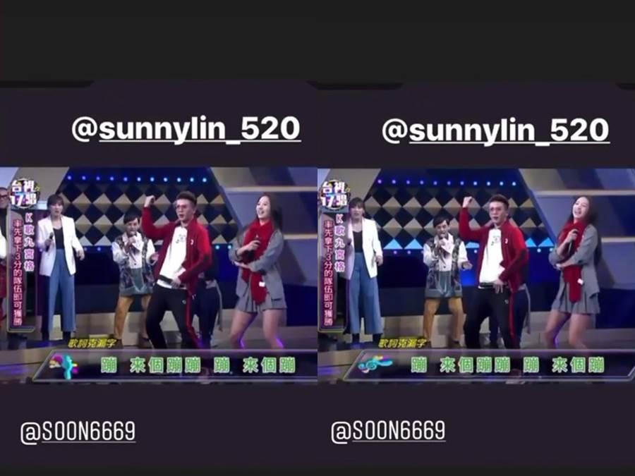 林采緹和孫生一起唱跳。(圖/IG@ sunnylin_520)