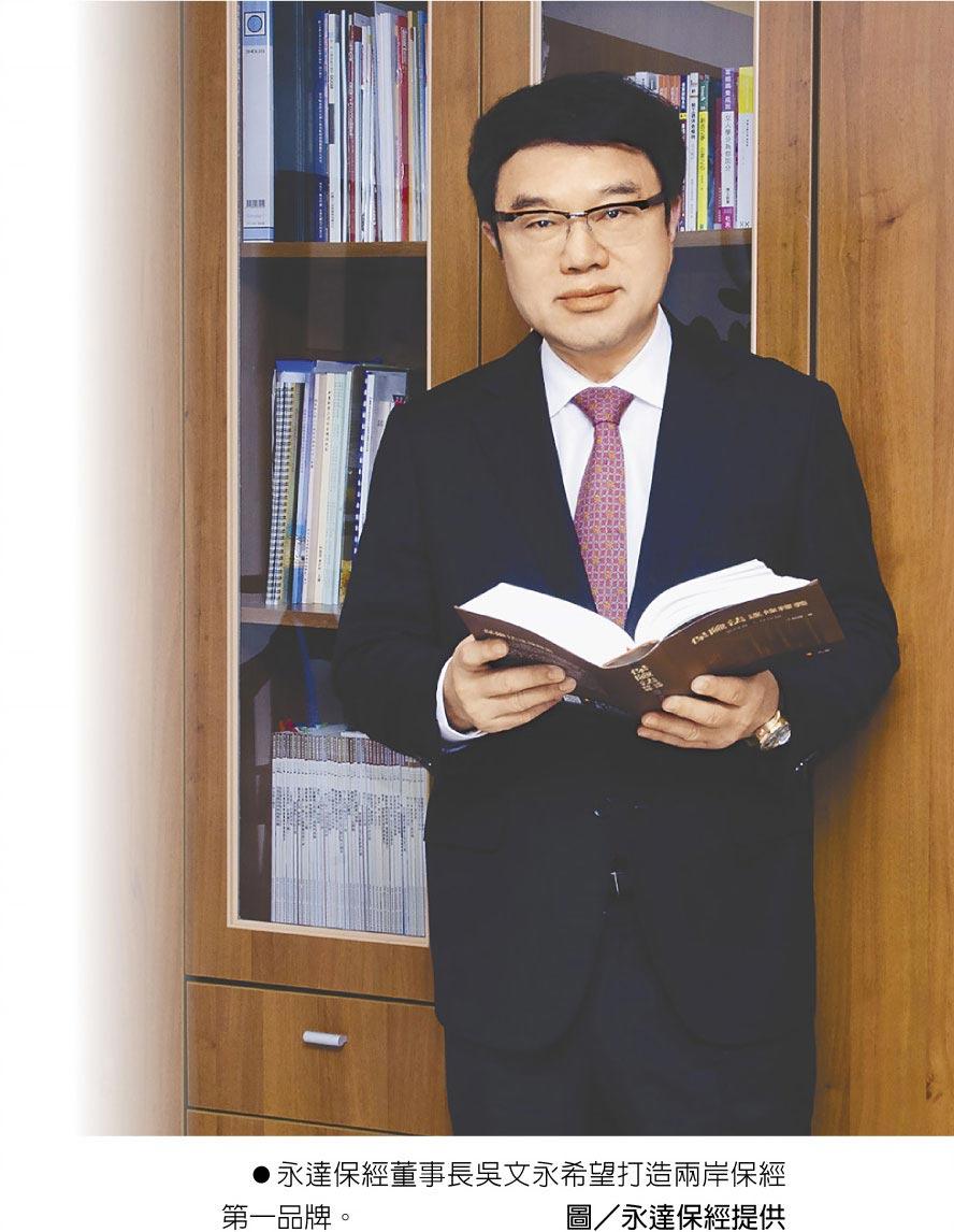 永達保經董事長吳文永希望打造兩岸保經第一品牌。圖/永達保經提供