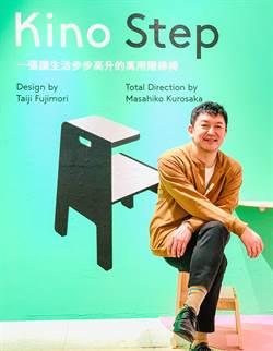 《觀察の樹家具展—Kino家族大集合》 帶來全齡概念家具
