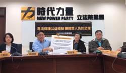 時力立委宣布:將盡速修訂「公益揭發保護法」