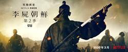 《李屍朝鮮》第二季劇照釋出 全智賢睽違3年回歸
