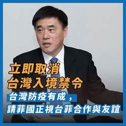 抗議菲國一中禁令 郝龍斌:國民黨要當政府堅實後盾