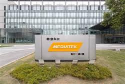 MWC/跟進英特爾 IC晶片廠聯發科宣布退出