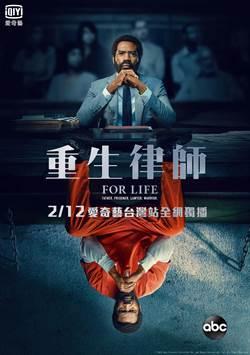 愛奇藝台灣站與美同播 《重生律師》改編真人真事