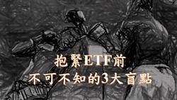 抱緊ETF前 不可不知的3大盲點