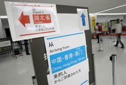 日本繼湖北之後擬限制待過浙江的外國人入境