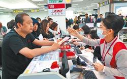 4月15日止 旅客買遠航機票 即起可退票