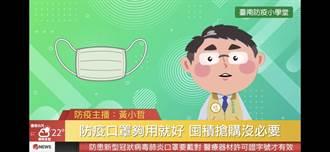 台南市長化身「黃小哲」拍影片  防疫小學堂首打「口罩篇」