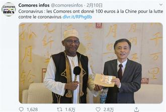 禮輕情義重!這個島國捐3300台幣助陸抗疫