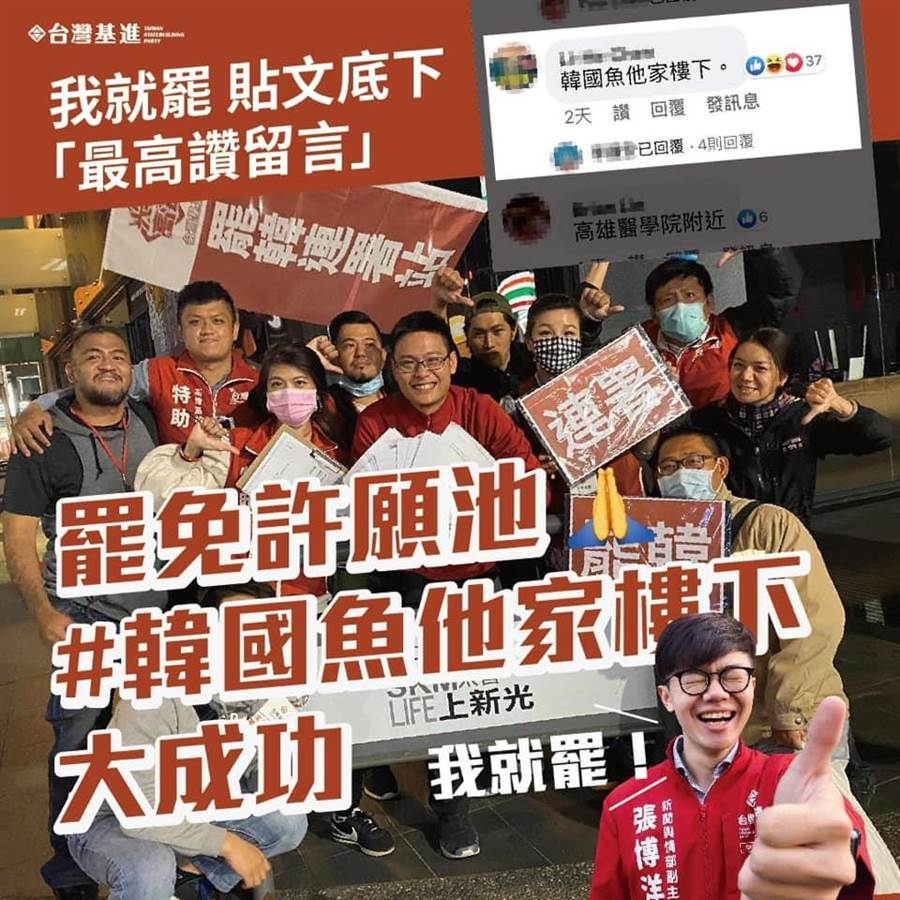 罷韓團體到韓國瑜家樓下擺攤。(圖/摘自台灣基進臉書)