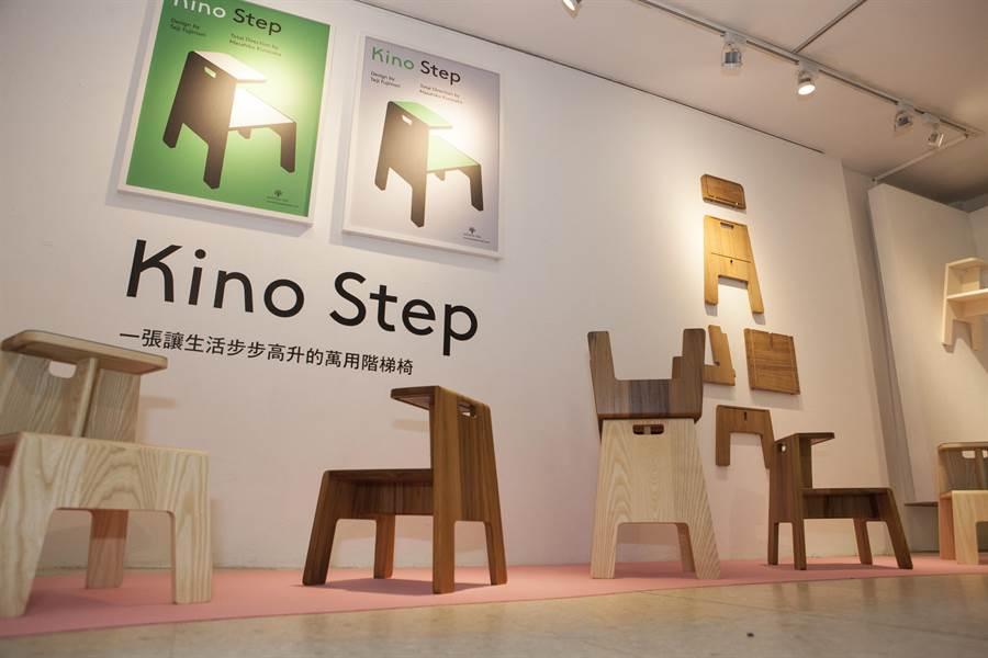 「Kino Step」是一張能夠隨著使用者需求,而變換使用方式與使用場域的階梯椅!(主辦單位提供)