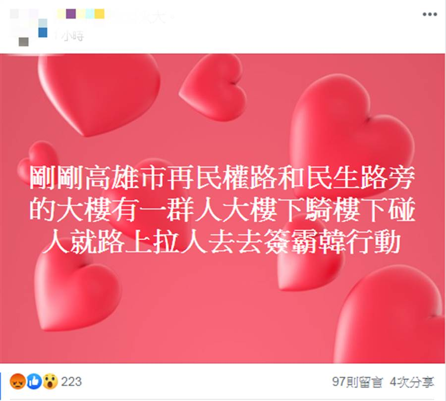 网友留言。 (图片摘自韩国瑜市长后援会脸书)