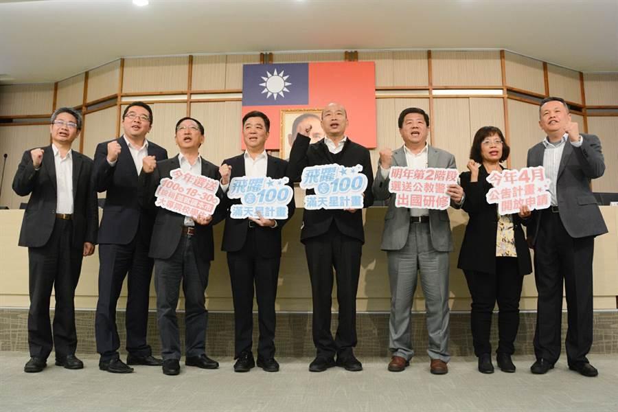 高雄市長韓國瑜11日與市府團隊宣布「滿天星計畫」,最快今年9月就能送第1批學生出國研修,每人1年補助2萬元美金。(林宏聰攝)