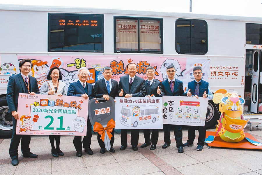 新光人壽捐血活動於全國21處展開(左三至六:台灣血液基金會魏昇堂執行長、新光黃敏義總經理、台灣血液基金會侯勝茂董事長、新光人壽陳正輝資深協理),並完成捐贈台灣血液基金會的「4.0環保捐血車」交車啟用儀式。(新光人壽提供)