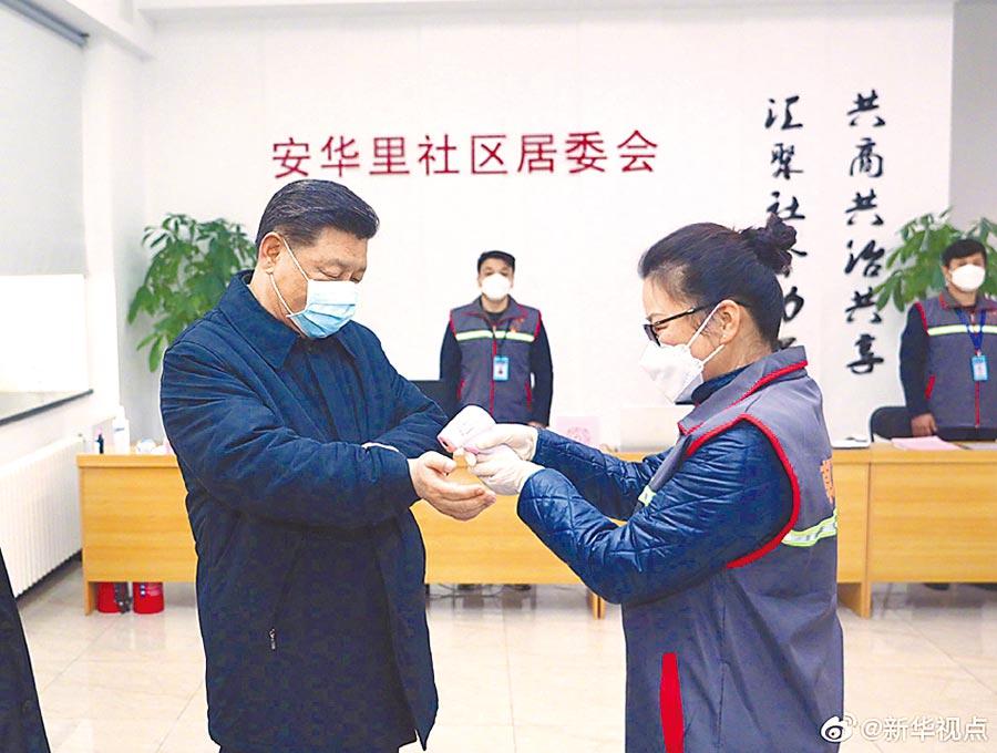 大陸國家主席習近平10日在北京視察新冠肺炎疫情。(取自新華網)