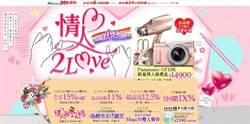 情人節送禮 PChome 24h購物金飾、穿戴裝置銷量激增30%
